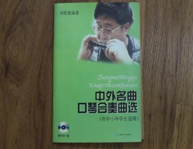 Zhongwai Mingqu Kouqin Hezou Quxuan