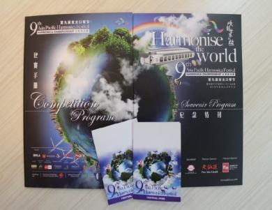 APHF Souvenir Program Book